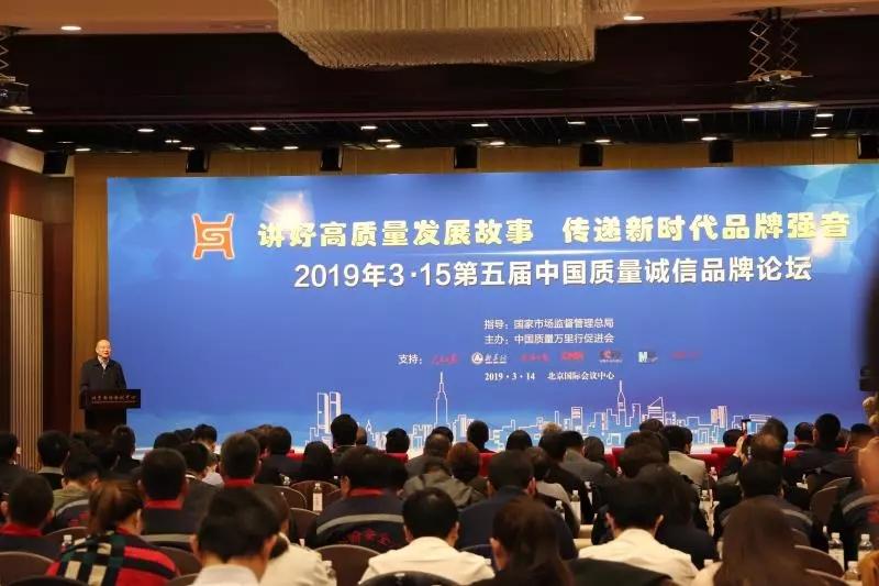 万博manbetx官网入口manbetx官网电脑版恢复,受邀第五届中国质量诚信品牌论坛