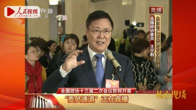 政协委员王宁利:万博彩票app犯病率居高不下,防护主战场是学校