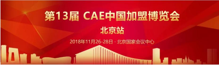 助力创业者,2018中国加盟博览会万博manbetx官网入口manbetx官网电脑版恢复为您专属开启!