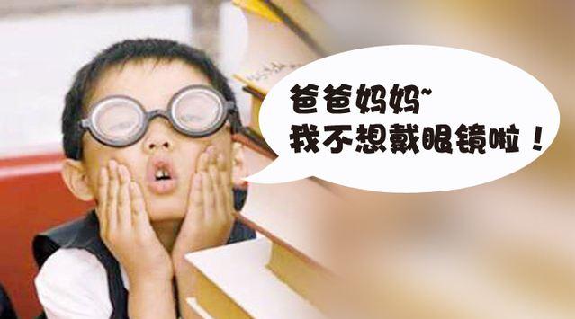 """""""妈妈,我不想戴眼镜了。""""孩子的一封信,看哭网友!"""